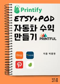 ETSY + POD 자동화 수익 만들기