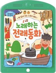책 읽어 주는 스토리 패드: 노래하는 전래동화
