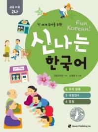 전 세계 유아를 위한 신나는 한국어: 교육자료 2나(4 우리 동네, 5 대한민국, 6 명절)