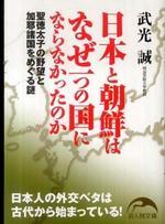 日本と朝鮮はなぜ一つの國にならなかったのか 聖德太子の野望と加耶諸國をめぐる謎