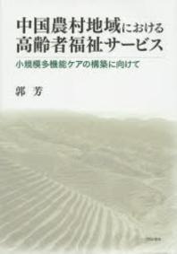中國農村地域における高齡者福祉サ-ビス 小規模多機能ケアの構築に向けて