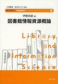 圖書館情報資源槪論