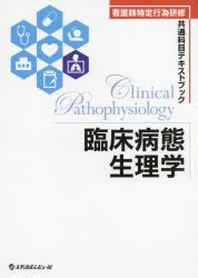 臨床病態生理學