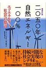 二Ο五Ο年自然エネルギ-一ΟΟ% エコ.エネルギ-社會への提言