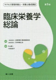 サクセス管理榮養士.榮養士養成講座 [8]
