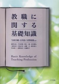 敎職に關する基礎知識