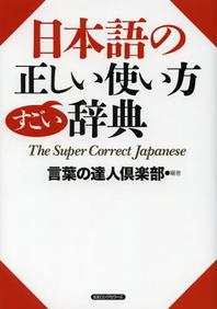 日本語の正しい使い方すごい辭典