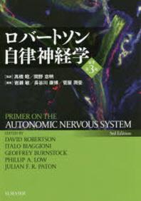 ロバ-トソン自律神經學