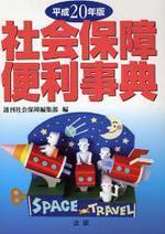 社會保障便利事典 平成20年版
