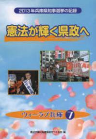 憲法が輝く縣政ヘ 2013年兵庫縣知事選擧の記錄