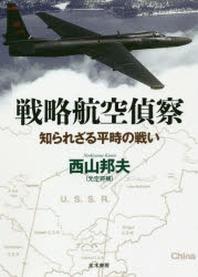 戰略航空偵察 知られざる平時の戰い
