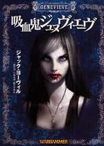 吸血鬼ジュヌヴィエ―ヴ THE VAMPIRE GENEVIEVE