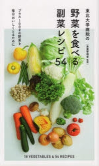 東北大學病院の野菜を食べる副菜レシピ54 プラス100Gの野菜を每日おいしくとるために