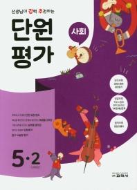 선생님이 강력 추천하는 초등 사회 5-2 단원평가(2020)