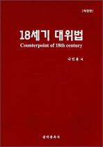18세기 대위법