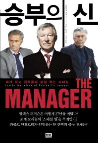 승부의 신(The Manager)