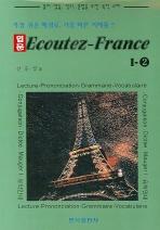 ECONTEZ FRANCE 1-2 (입문)