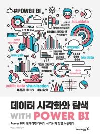 데이터 시각화와 탐색 with POWER BI