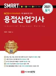 스마트 용접산업기사 필기(2021)