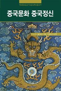 중국문화 중국정신