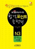 신 일본어능력시험 합격포인트 총정리: N3 문자(한자) 어휘