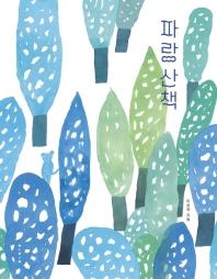 파랑 산책