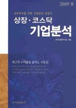 상장 코스닥 기업분석(2009 봄)