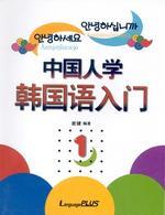 중국인을 위한 한국어 입문. 1