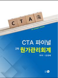 CTA 파이널 2차 원가관리회계