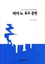 피아노 듀오 문헌