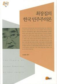 최장집의 한국 민주주의론