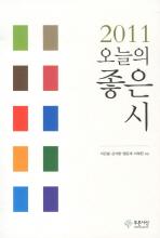 오늘의 좋은 시(2011)