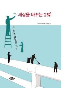 세상을 바꾸는 2%