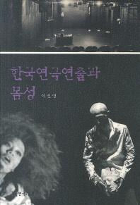 한국연극연출과 몸성