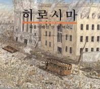 히로시마: 되풀이해선 안 될 비극