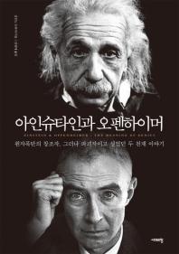 아인슈타인과 오펜하이머