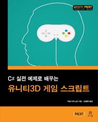 C# 실전 예제로 배우는 유니티3D 게임 스크립트