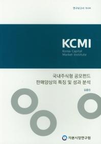 국내주식형 공모펀드 판매양상의 특징 및 성과 분석