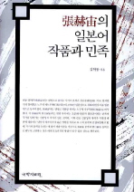 장혁주의 일본어 작품과 민족
