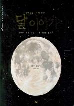 달 이야기