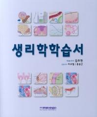 생리학학습서