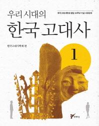 우리시대의 한국고대사. 1