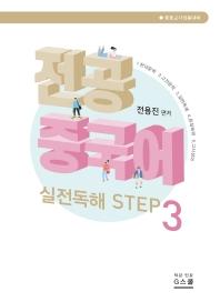 전공 중국어 실전독해 Step3