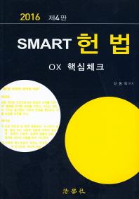 Smart 헌법 OX 핵심체크(2016)