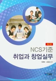NCS기준 취업과 창업실무