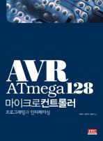 AVR ATMEGA128(마이크로컨트롤러 프로그래밍과 인터페이싱)