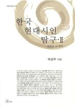 한국 현대시인 탐구. 2
