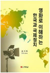 영화로 이해하는 한국과 국제정치