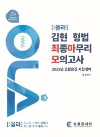 올라(OLA) 김현 형법 최종마무리 모의고사(2021)