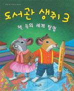 도서관 생쥐. 3: 책 속의 세계 탐험